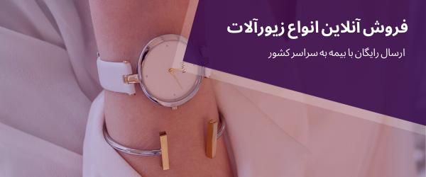 فروش طلا و جواهرات آنلاین