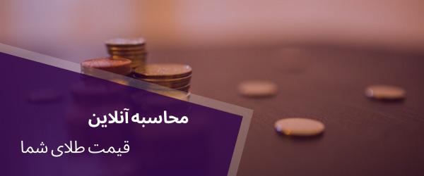 محاسبه آنلاین قیمت طلا