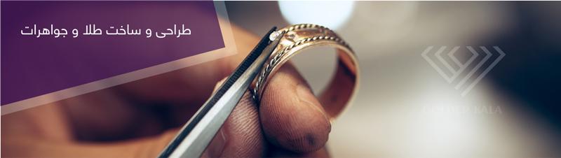 سفارش ساخت طلا جواهرات